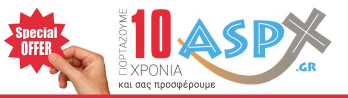 ASPX.gr Γιορτάζουμε 10 χρόνια και σας προσφέρουμε